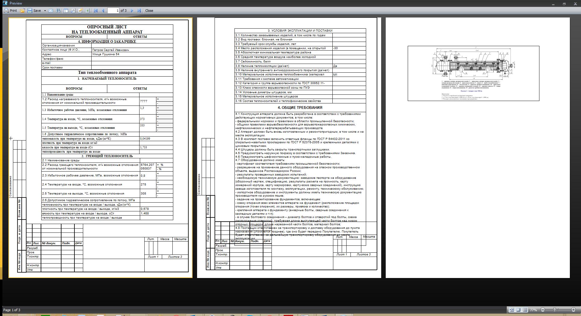 Расчет кожухотрубного теплообменника программа онлайн ангара 2012 с встроенным теплообменником