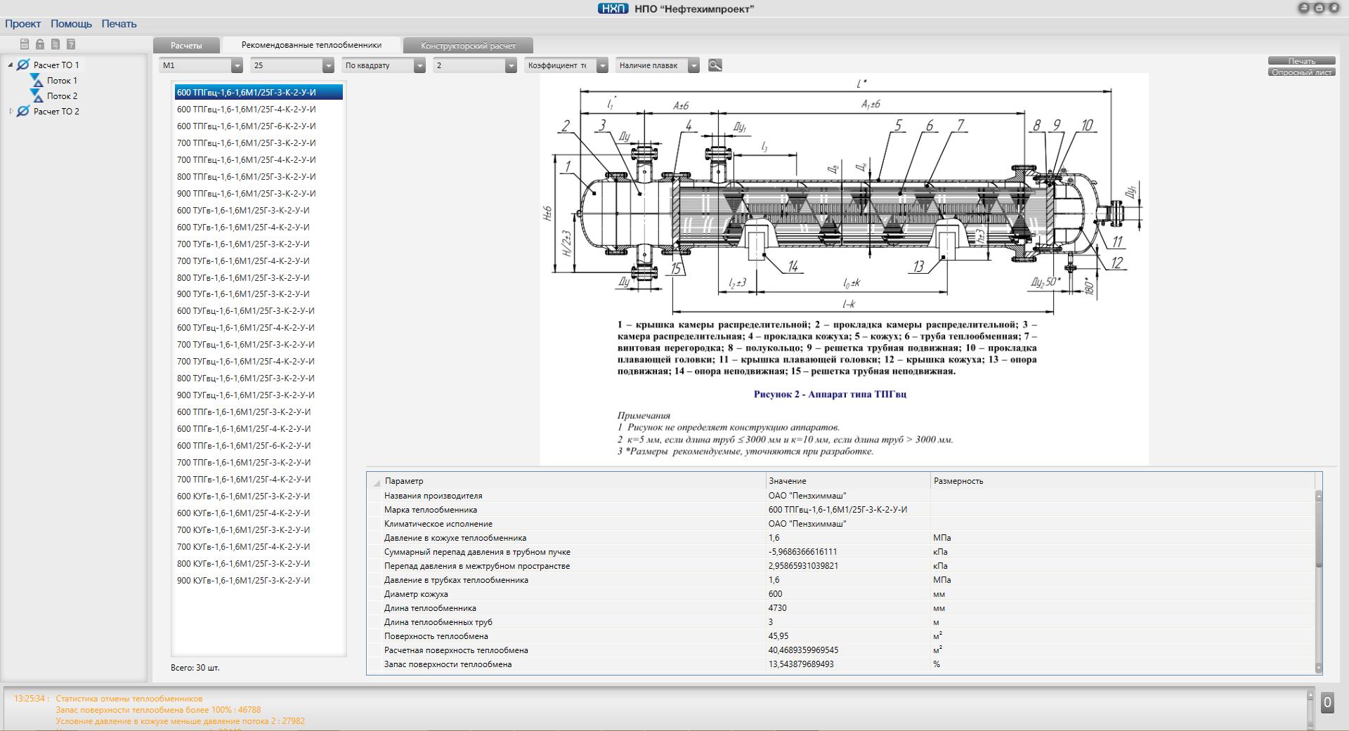 Расчет теплообменника для Кожухотрубный конденсатор ONDA C 51.305.2400 Железногорск
